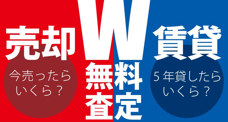 事業紹介|売却・賃貸W査定|株...